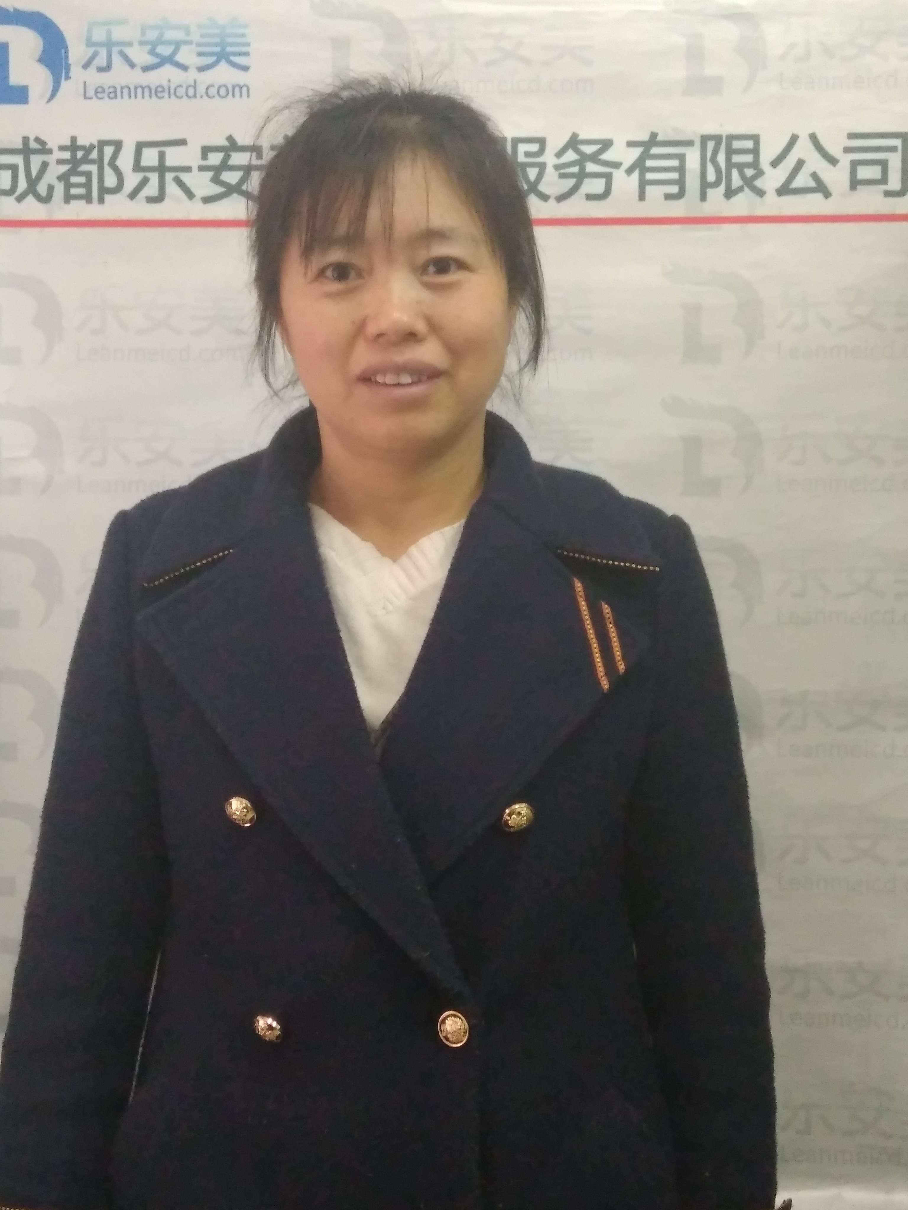 陈小红 - 成都乐安美家政服务有限公司